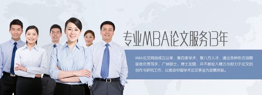 无忧MBA论文网,专业MBA论文服务13年。
