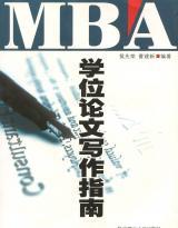 MBA毕业论文的写作技巧分析