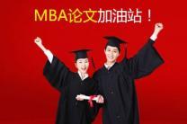 听XX学校导师说,MBA论文写作中需注意的问题