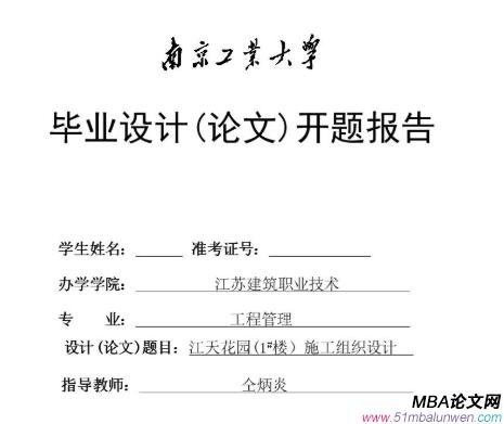 mba毕业论文开题报告
