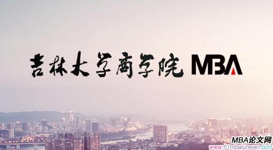 mba毕业论文文献综述